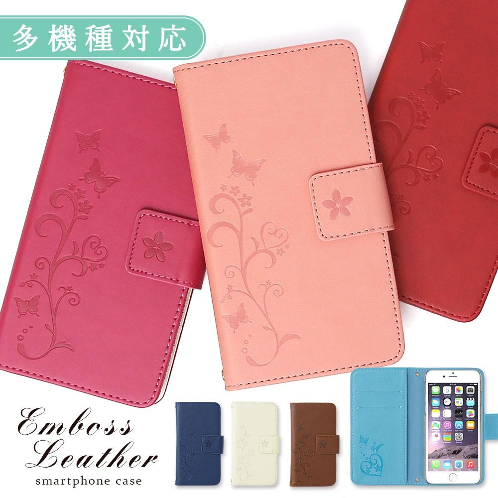 エンボスレザー調手帳型スマホケース(花/蝶/ハート/フラワー)
