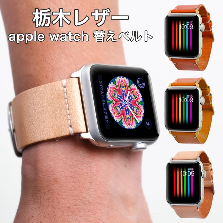 Apple バンド 時計ベルト 革 栃木レザー