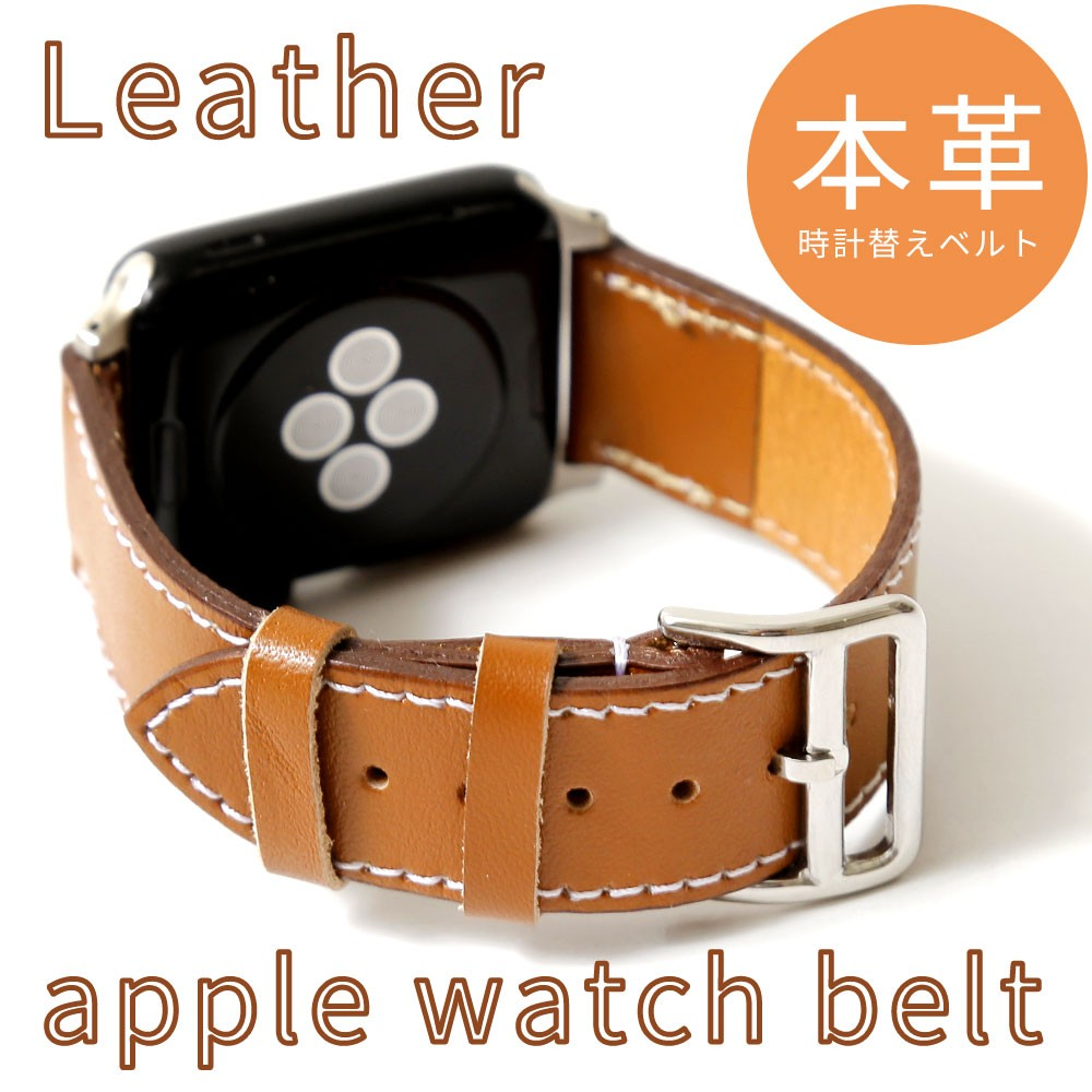 Apple バンド 時計ベルト 革