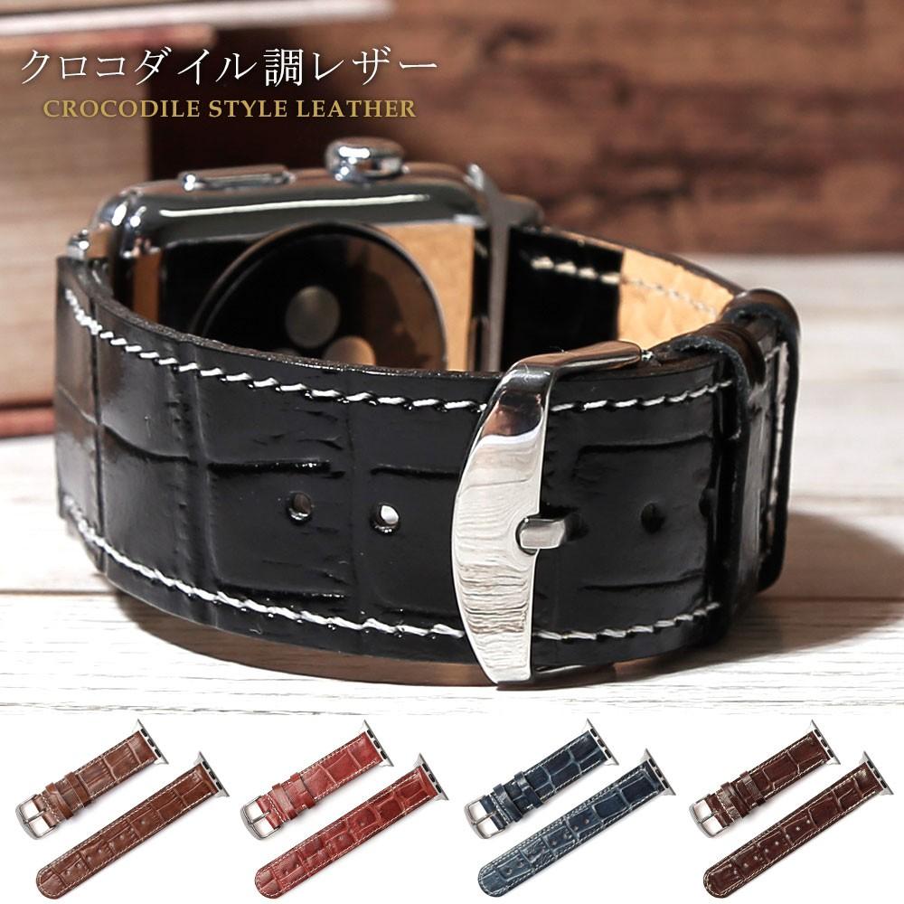Apple バンド 時計ベルト 革 クロコダイルレザー