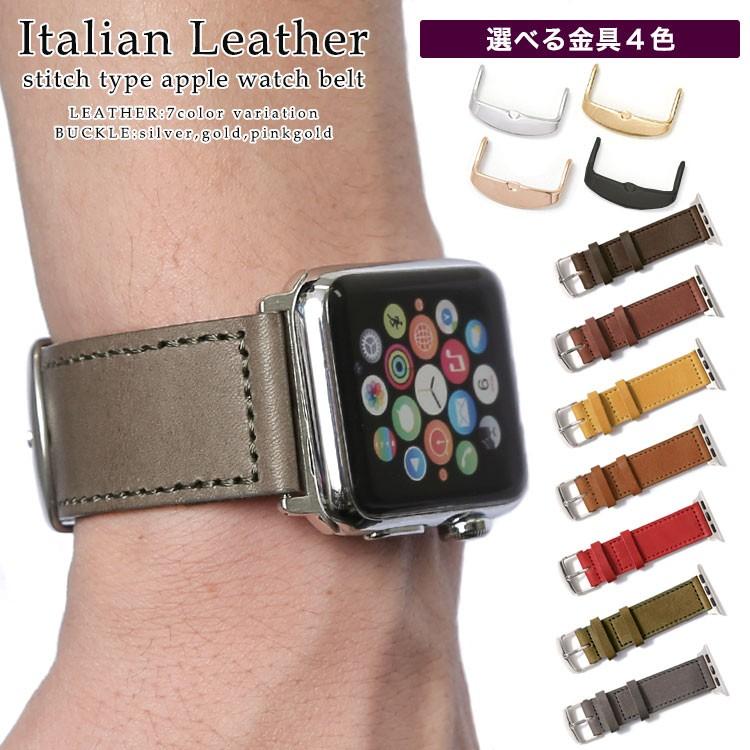 Apple バンド 時計ベルト 革 イタリアンレザー