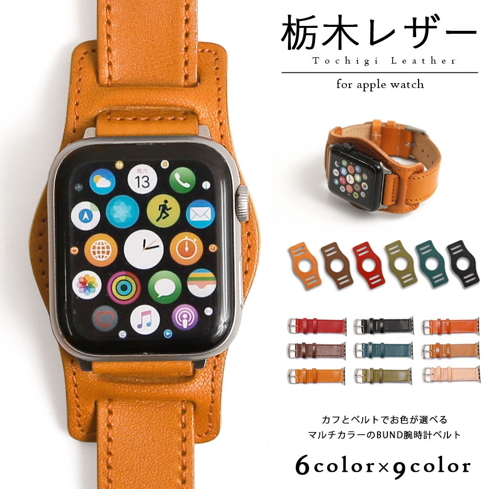Apple バンド 時計ベルト 革 栃木レザー bund ブンド あて