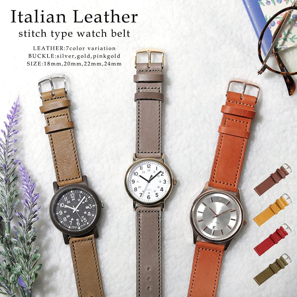 時計ベルト 革 イタリアンレザー バンド
