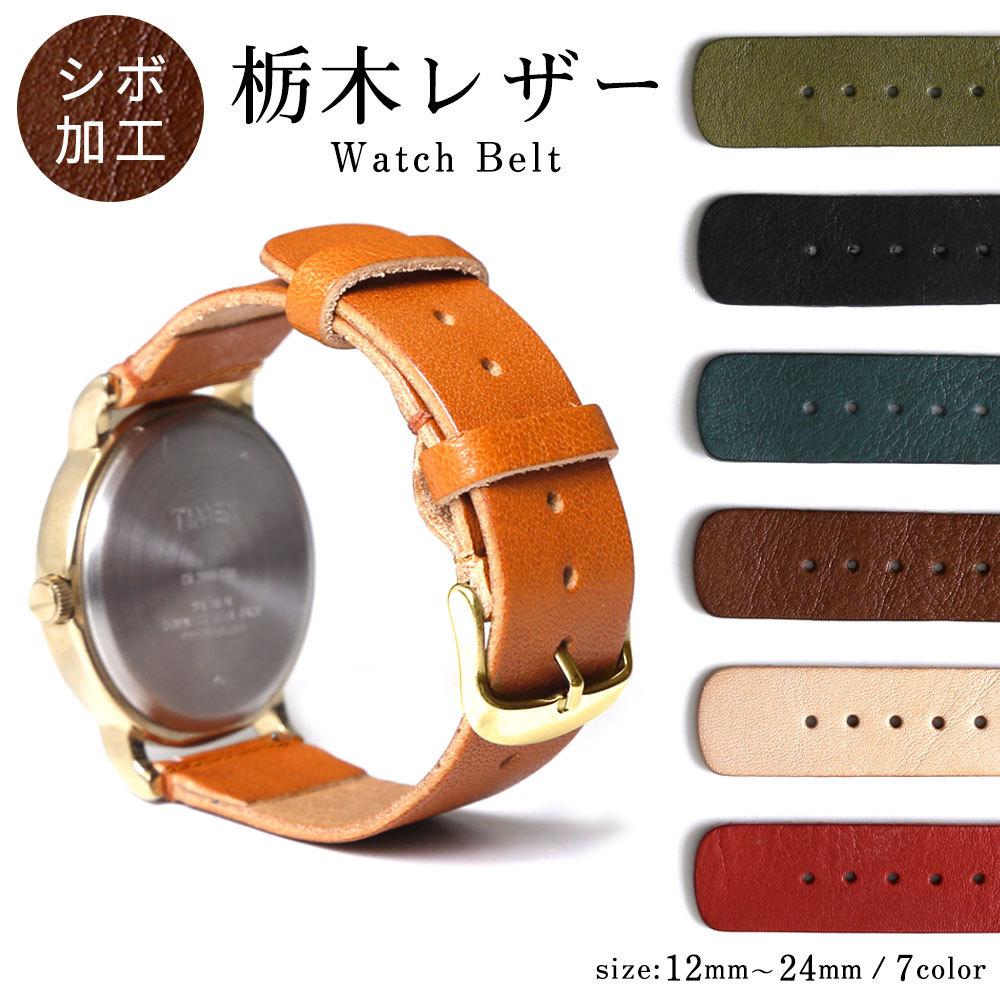 時計ベルト