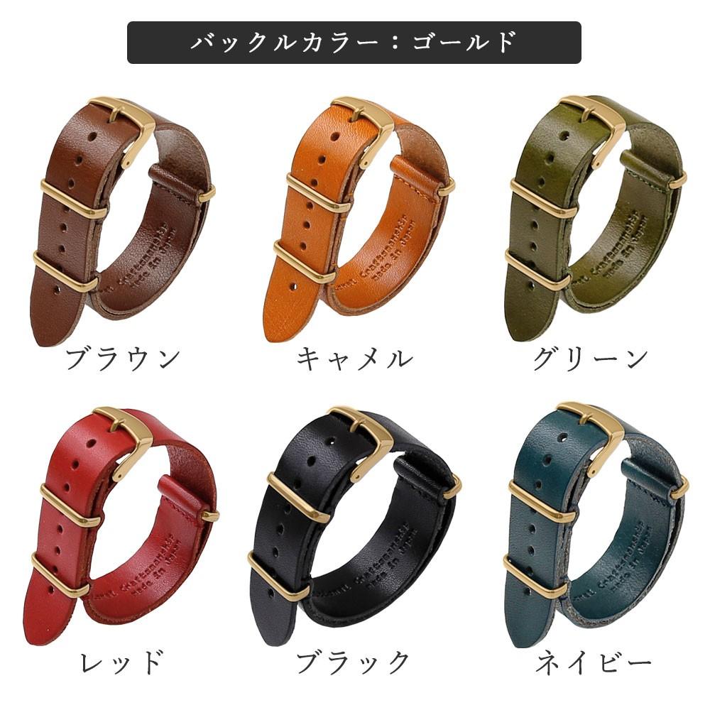 時計ベルト 本革 栃木レザー 腕時計ベルト バンド NATOタイプ
