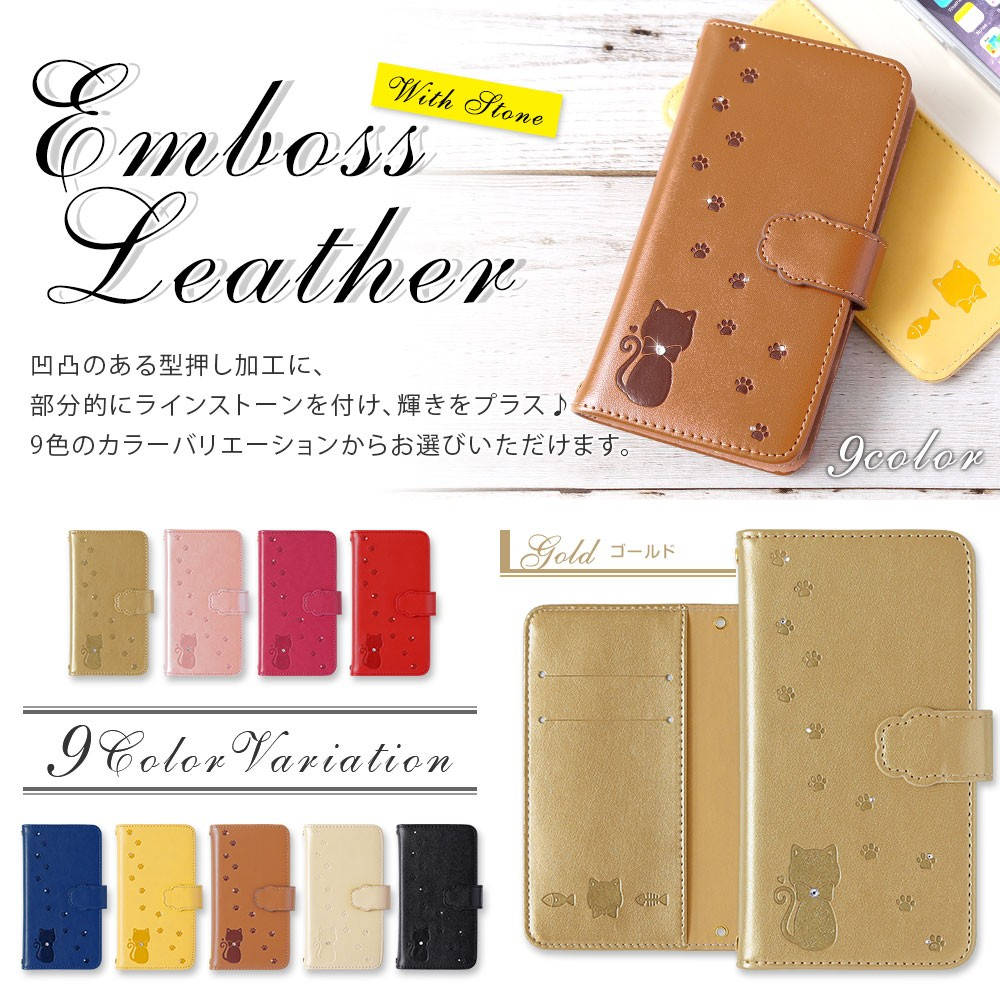 iPhone対応のエンボスレザー調手帳型スマホケース