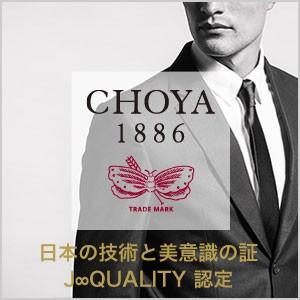 choya1886が新聞に紹介されました