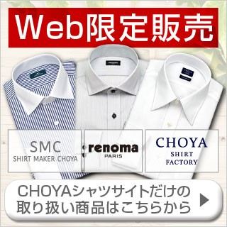 WEB限定商品