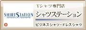 シャツステーション@姉妹店