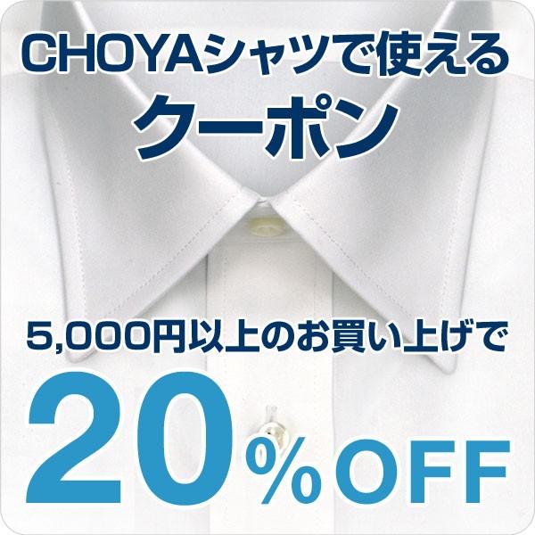 3月30日の12時間限定!誰でも使える20%OFFクーポン【CHOYAシャツ】