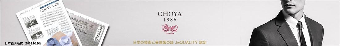 CHOYA1886がJ∞QUALITY認証として新聞に紹介されました