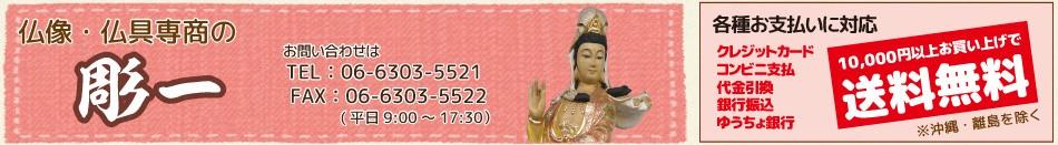 まごころこめた伝統と奉仕の仏像仏具