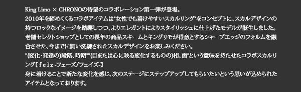【キングリモ×クロノ】コラボレーション:スカルリング