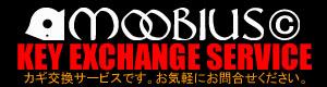 モービウス:カギ交換