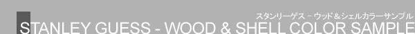 スタンリーゲス:ウッド&シェルカラーサンプル