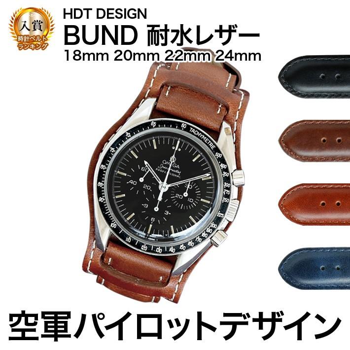 1c4695b5918d 腕時計 ベルト 時計 バンド HDT BUND 耐水レザー 18mm20mm22mm24mm(メ ...