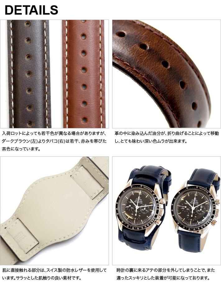 時計ベルト 革