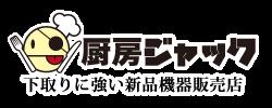 九州・福岡を拠点に厨房機器を取り扱う専門店 厨房ジャック