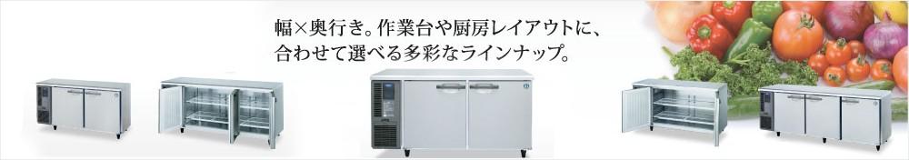 ホシザキ冷凍冷蔵庫の格安販売は厨房ジャック