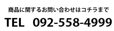 お問い合せはコチラまで TEL 092-558-4999