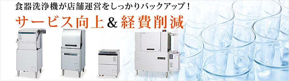 業務用 食器洗浄機