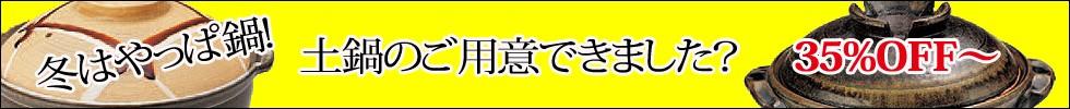 寒い季節の必需品!土鍋35%OFF〜