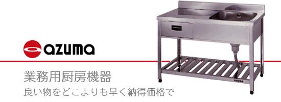 業務用厨房機器 東製作所