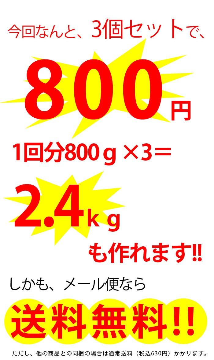 3回分セットで1000円ポッキリ!