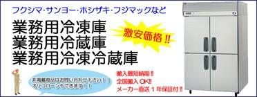 業務用冷凍庫・業務用冷蔵庫・業務用冷凍冷蔵庫 全国搬入OK!!!