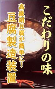 豆腐製造装置!!お店独自のレシピ作りに最適!!