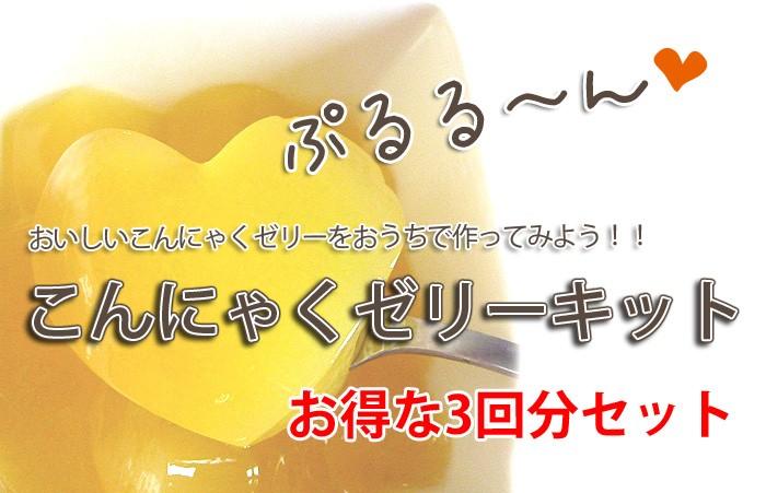 手作りこんにゃくゼリーキット お得な3回分セット〈送料無料)