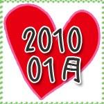 2010年01月の新商品