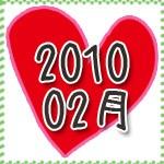 2010年02月の新商品