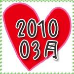 2010年03月の新商品