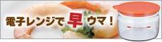 村上祥子の電子レンジ調理器シリーズ!!簡単便利なキッチンアイテム!!