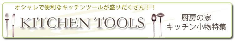 厨房の家 キッチン小物特集!!おしゃれで便利なキッチンツールが大集合!!