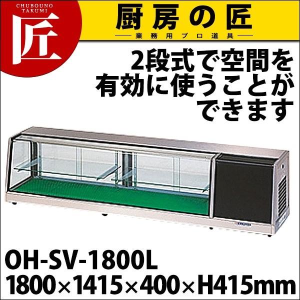 ネタケース OH-SV-1800L (N)                                                                                                                             送料無料 ネタケース OH-SV-1800L (N) 厨房用品
