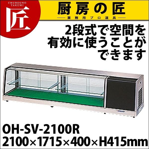 ネタケース OH-SV-2100R (N)                                                                                                                             送料無料 :k-152052-01:ネタケース OH-SV-2100R (N) ネタケース OH-SV-2100R (N) 一般家庭用の調理道具まで幅広く取り扱う通販専門店です オンラインショッピング