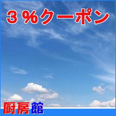 9月割引クーポン券 商品の合計金額より3%OFF
