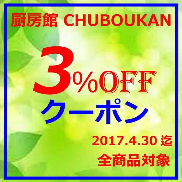 クーポン券_厨房館16-30