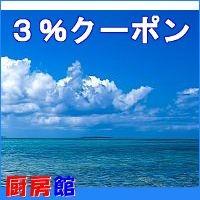 クーポン券_厨房館01-31