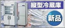 新品 縦型冷蔵庫