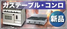 新品 ガステーブル・コンロ