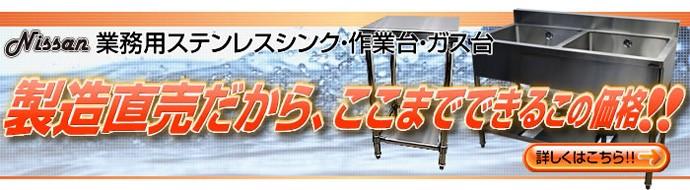 ニッサン厨房機器