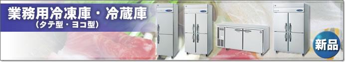 業務用冷蔵庫・冷凍庫