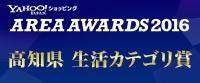 2016年受賞