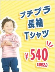 プチプラ長袖Tシャツ ¥540