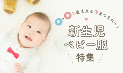 新生児ベビー服特集