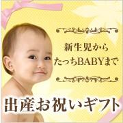 出産お祝いギフト