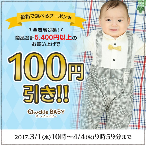 ★【100円】引き!価格で選べるクーポン★